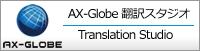 翻訳スタジオ AX-Globe